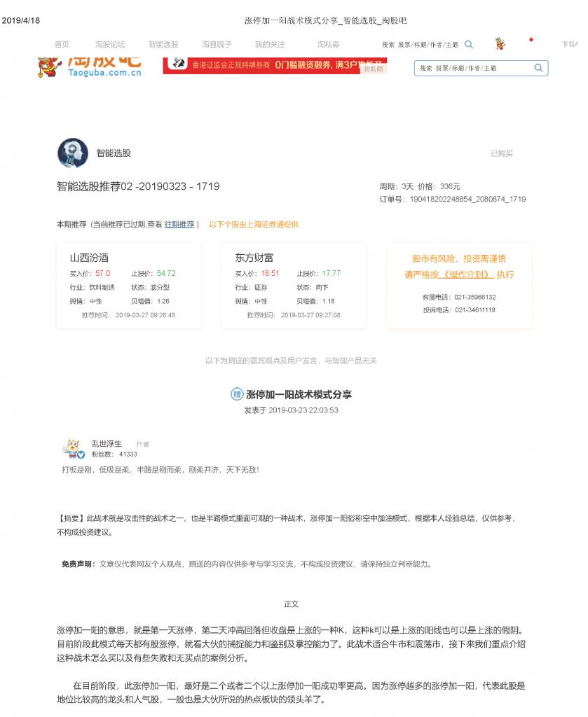 【乱世浮生】涨停加一阳战术模式分享 PDF