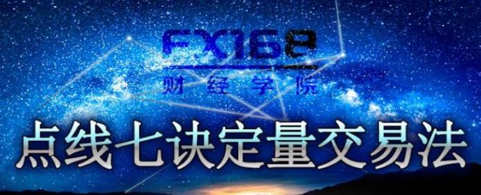 【许亚鑫】点线七绝高清视频培训课程(14节)