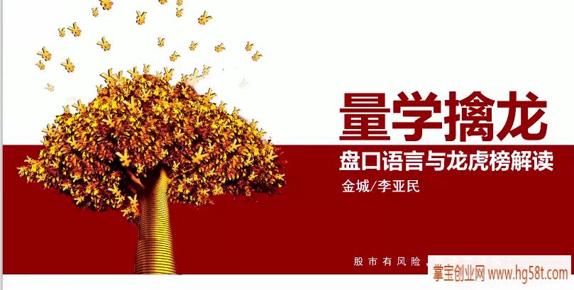 【李亚民】量学云讲堂伏击龙头课程视频教程第21期