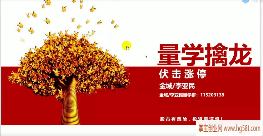 【李亚民】量学云讲堂伏击龙头课程视频教程第24期 2021年