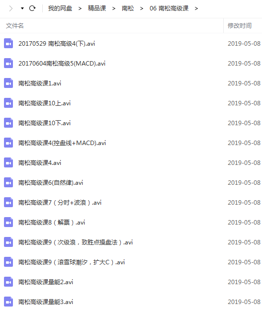 【南松】高级视频培训课程