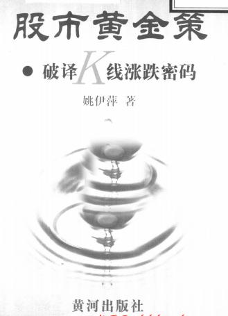 股市黄金策:破译K线涨跌密码PDF电子书下载姚伊萍著