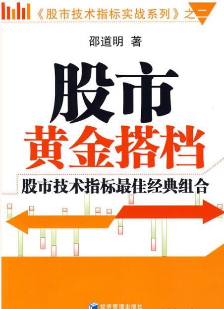 股市黄金搭档:股市技术指标最佳经典组合PDF电子书下载麻道明著