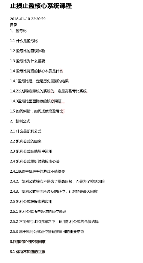 【无浊之隅】止损止盈核心系统课程 PDF