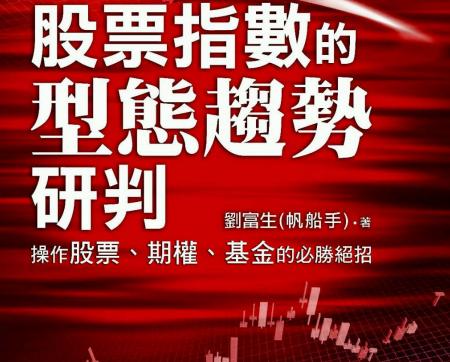 股票指數的型態趨勢研判PDF电子书下载劉富生著