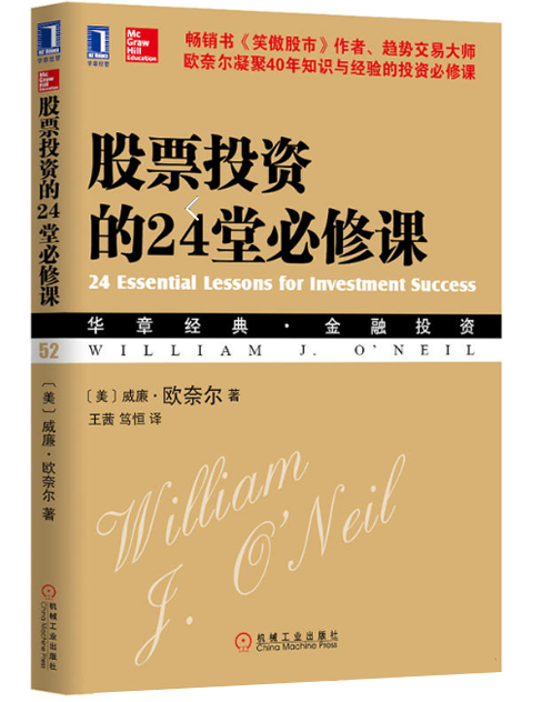 股票投资的24堂必修课(高清)PDF电子书下载威廉欧奈尔 著