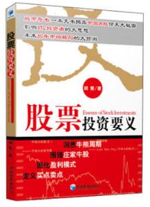 股票投资要义(扫描版)PDF电子书下载胡斐著