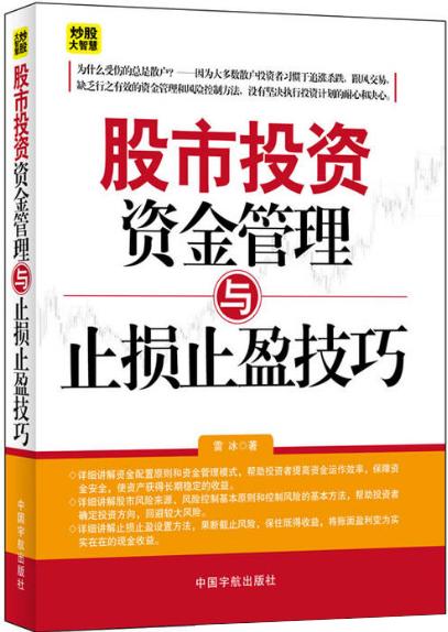 股票投资资金管理与止损止盈技巧PDF电子书下载雷冰著