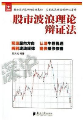 股市波浪理论辩证法PDF电子书下载蓝天城著