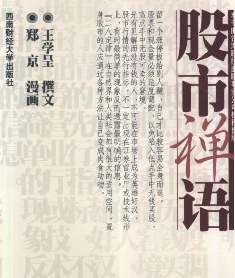 股市禅语PDF电子书下载郑京著