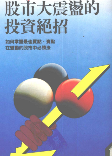 股市大震荡的投资绝招PDF电子书下载张勇胜著