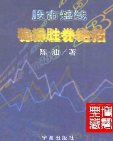 股市短线稳操胜券绝招PDF电子书下载陈汕著