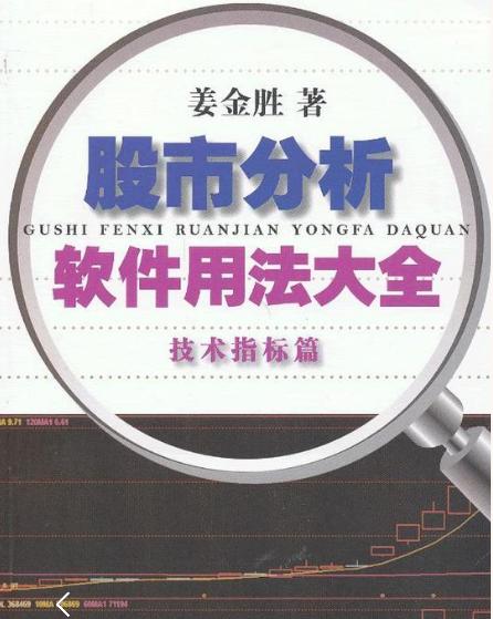 股市分析软件用法大全 技术指标篇PDF电子书下载姜金胜著