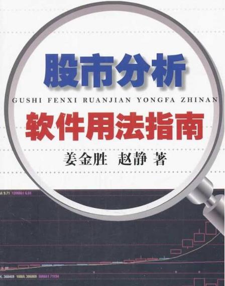 股市分析软件用法指南PDF电子书下载姜金胜著