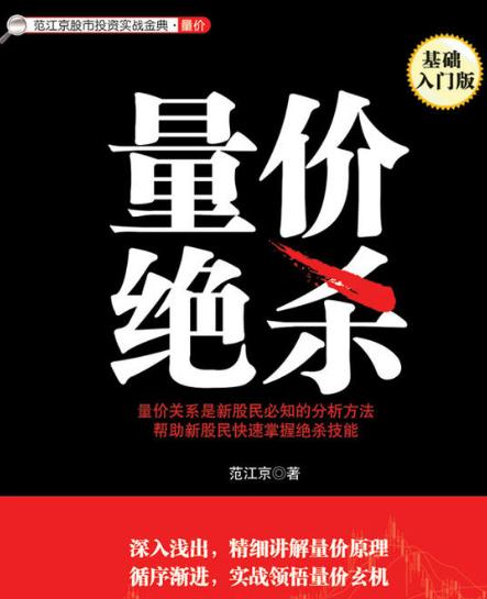 量价绝杀:基础入门版PDF电子书下载范江京著