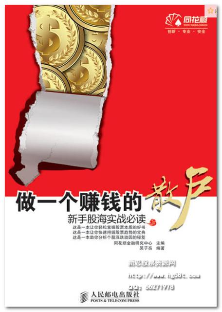 做一个赚钱的散户 新手股海实战必读PDF电子书下载吴子亮著