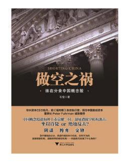 做空之祸 谁在分食中国概念股PDF电子书下载 石俊著