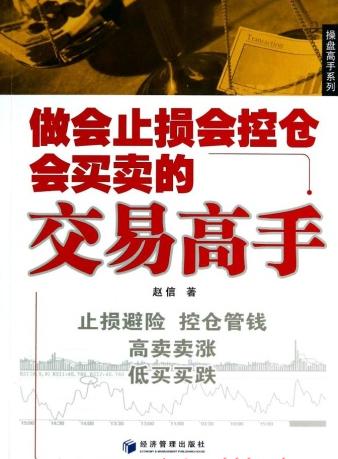 做会止损会控仓会买卖的交易高手 PDF电子书下载 赵信著