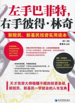 左手巴菲特,右手彼得·林奇PDF电子书下载宿春礼著