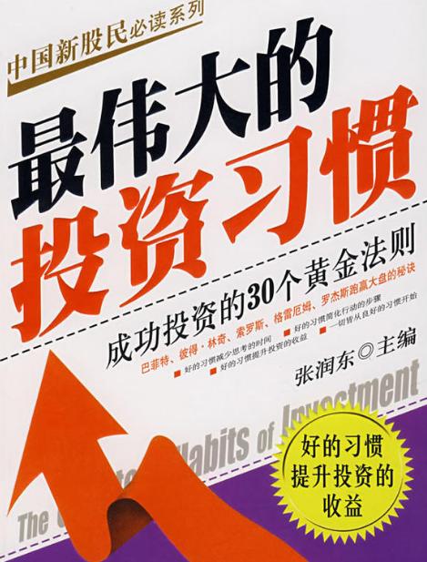 最伟大的投资习惯PDF电子书下载 张润东著