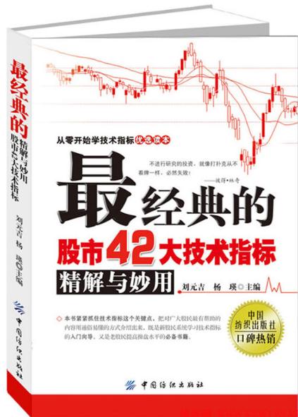 最经典的股市42大技术指标精解与妙用PDF电子书下载 刘元吉、杨瑛著