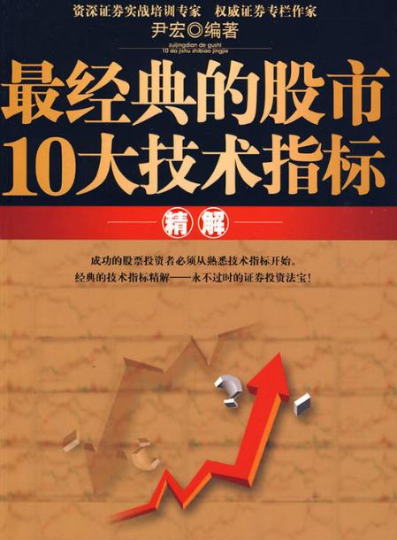 最经典的股市10大技术指标精解PDF电子书下载 尹宏著