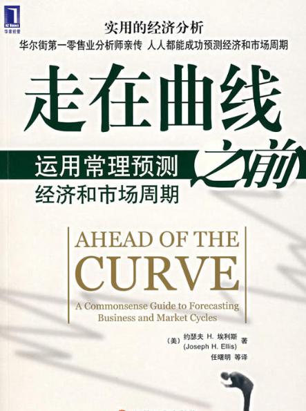 走在曲线之前—运用常理预测经济和市场周期PDF电子书下载 【美】埃利斯著