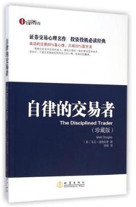 自律的交易者PDF电子书下载 张轶著
