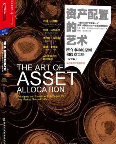 资产配置的艺术PDF电子书下载 达斯特著