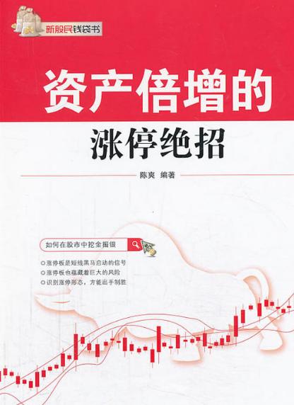资产倍增的涨停绝招PDF电子书下载陈爽著