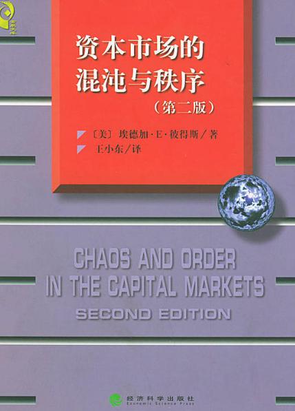 资本市场的溷沌与秩序 第2版 PDF电子书下载.(美)埃德加.·.E.·彼得斯著