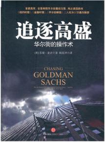 追逐高盛:华尔街的操作术PDF电子书下载顾况珅 著