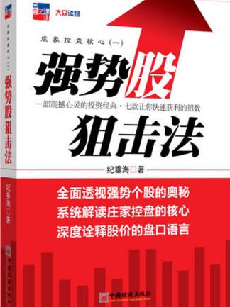 庄家控盘核心1:强势股狙击法 PDF电子书下载纪垂海著