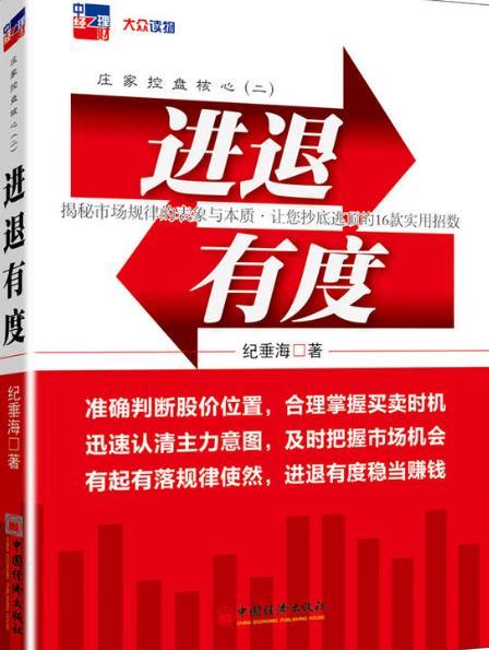 庄家控盘核心 2 进退有度PDF电子书下载纪垂海著
