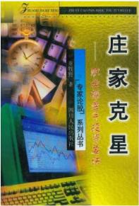 庄家克星:职业操盘手投资要诀 PDF电子书下载童牧野著