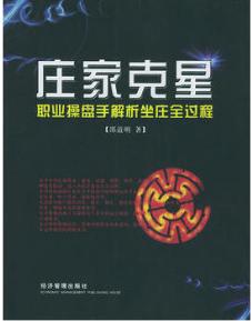 庄家克星 职业操盘手解析坐庄全过程 第一版PDF电子书下载 邵道明著