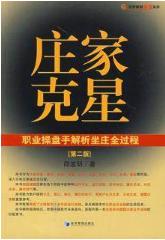 庄家克星 职业操盘手解析坐庄全过程 第二版PDF电子书下载 邵道明著