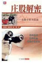 庄股分析与实战PDF电子书下载 邹建中著