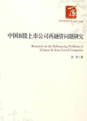 中国B股上市公司再融资问题研究赵欣著