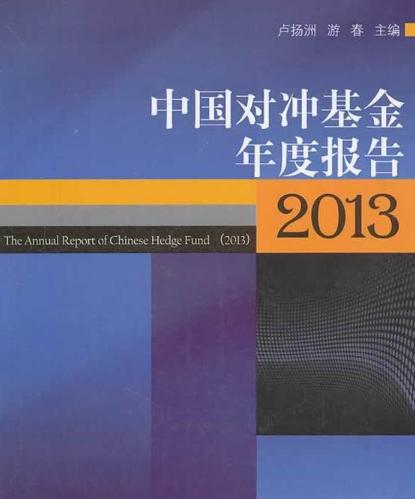 中国对冲基金年度报告卢扬洲、游春著