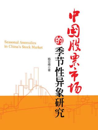 中国股票市场的季节性异象研究 杨云峰著