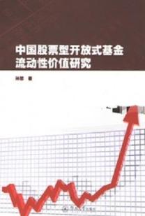 中国股票型开放式基金流动性价值研究  孙思  著