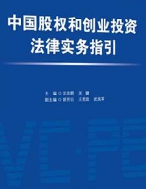 中国股权和创业投资法律实务指引沈志群、关键著