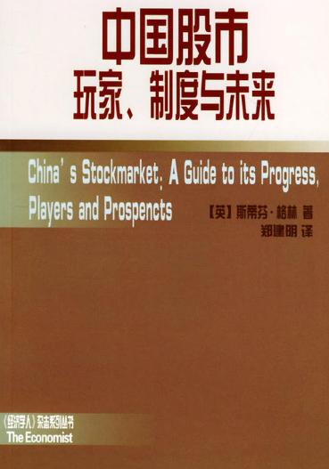 中国股市玩家制度与未来英 斯蒂芬 .格林东方出版社著