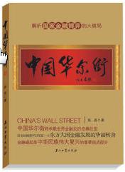 中国华尔街 陈亮著