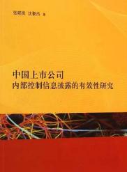 中国上市公司内部控制信息披露的有效性研究张晓岚、沈豪杰 著