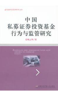 中国私募证券投资基金行为与监管研究巩云华著