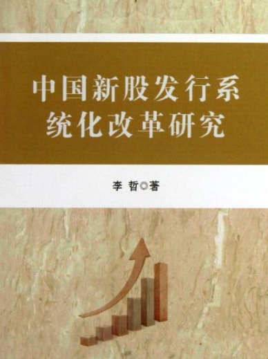 中国新股发行系统化改革研究 李哲著