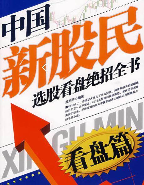 中国新股民选股看盘绝招看盘篇 黄秀华著
