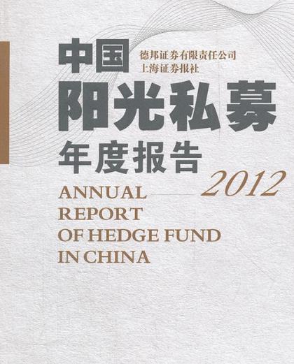 中国阳光私募年度报告 2012德邦证券有限责任公司著